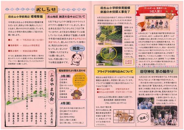 広報ふるやまR3.7.1-2