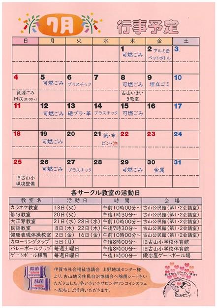 広報ふるやまR3.7.1-3