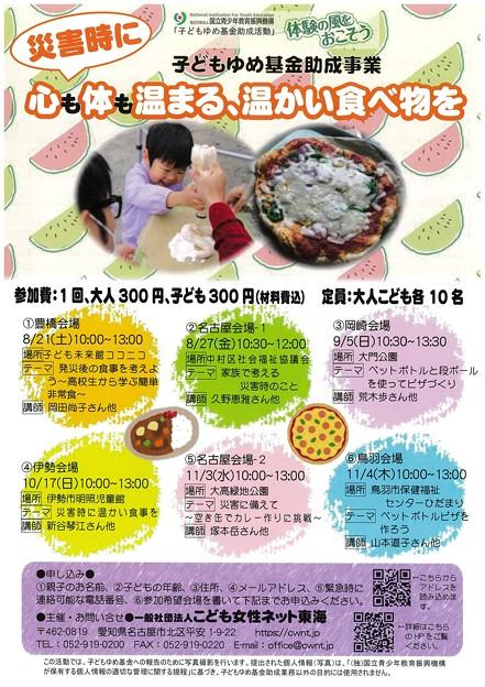 災害時に温かい食べ物を1