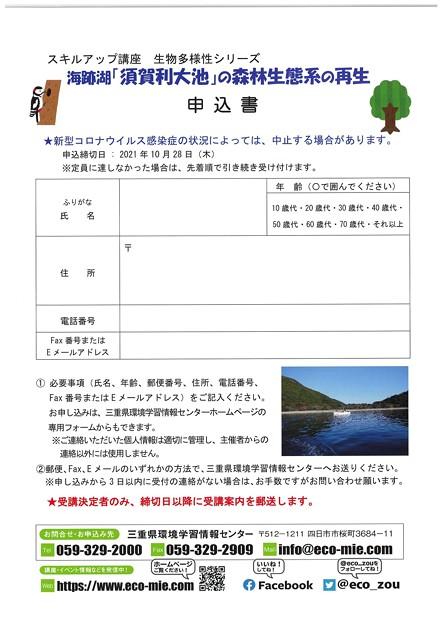 須賀利大池の森林生態系2