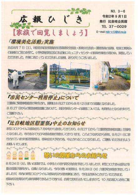 広報ひじき3-61