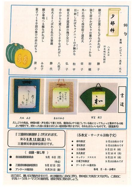 広報ひじき3-62