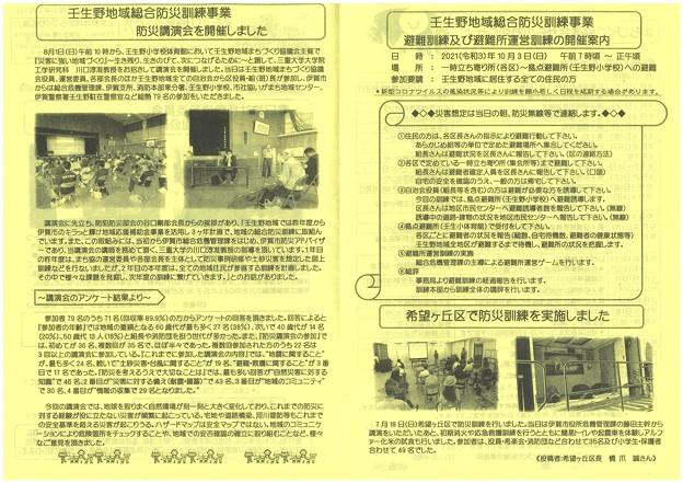 communityみぶの185-2