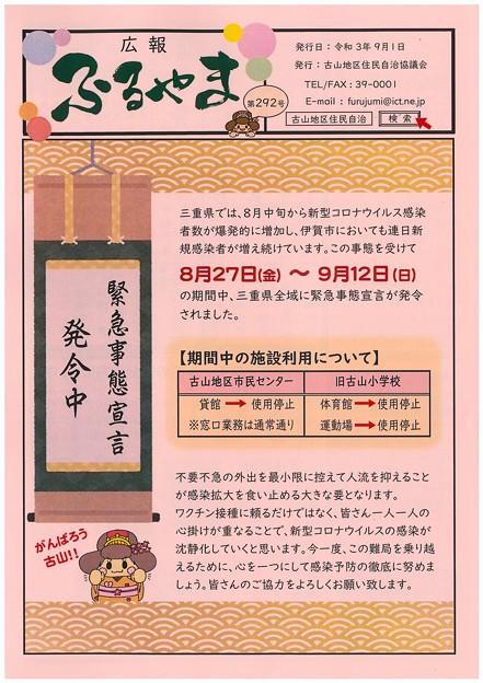 広報ふるやまR3.9.1-1