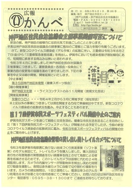 広報かんべ185-1