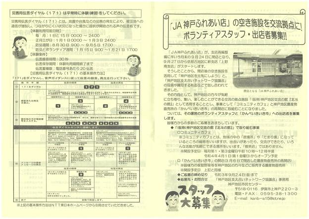 広報かんべ185-2