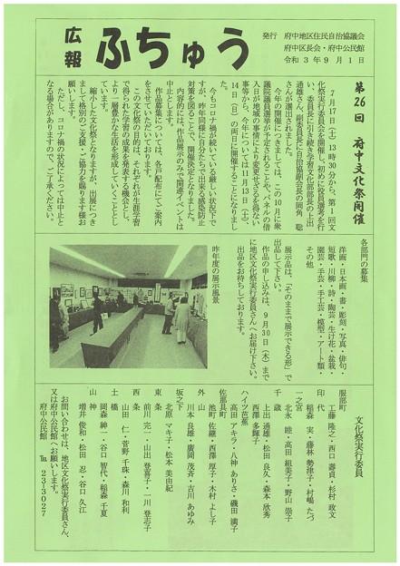広報ふちゅうR3.9.1-1