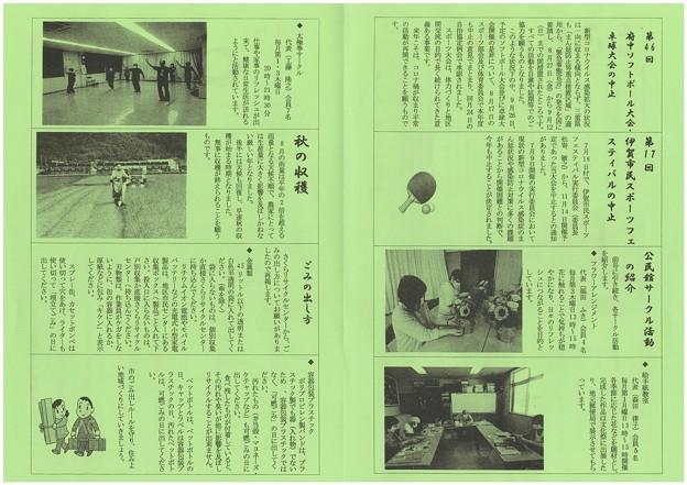 広報ふちゅうR3.9.1-2