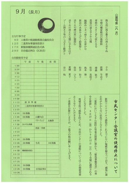 広報ふちゅうR3.9.1-3