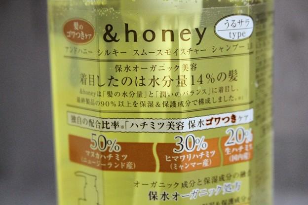 &honey Silky(アンドハニーシルキー)