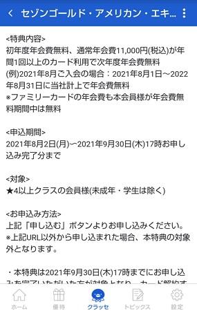 セゾンクラッセ2021 08-2