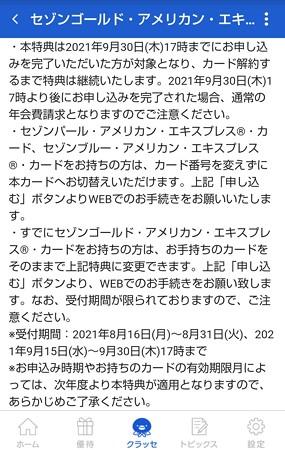 セゾンクラッセ2021 08-3