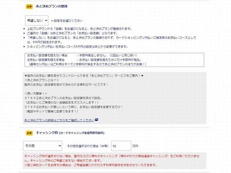 アルビスPontaカードプラス申込-1