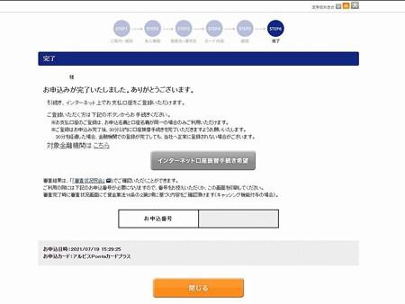 アルビスPontaカードプラス申込-3