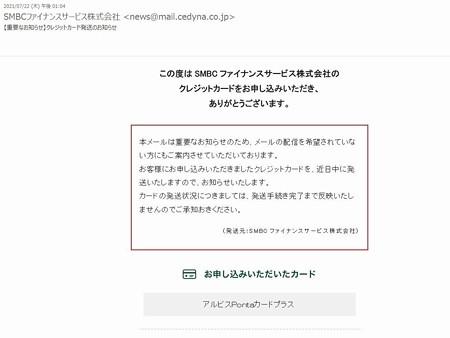 アルビスPontaカードプラス申込-5