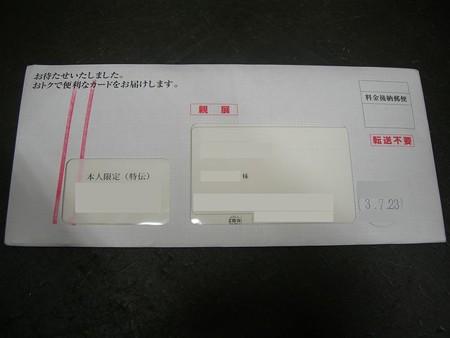 アルビスPontaカードプラス申込-6