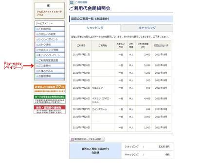 アルビスPontaカードプラス セディナビ Pay-easy-2