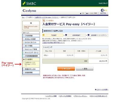 アルビスPontaカードプラス セディナビ Pay-easy-3