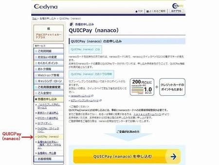 アルビスPontaカードプラス セディナビ QUICPay-1