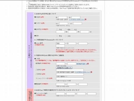 アルビスPontaカードプラス セディナビ QUICPay-2