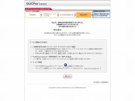アルビスPontaカードプラス セディナビ QUICPay-3
