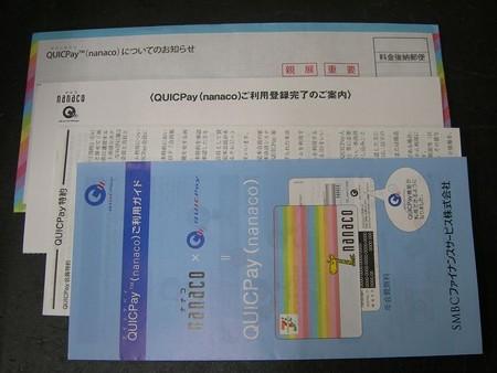 アルビスPontaカードプラス セディナビ QUICPay-4