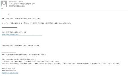 JQ CARD エポスゴールド増枠-1