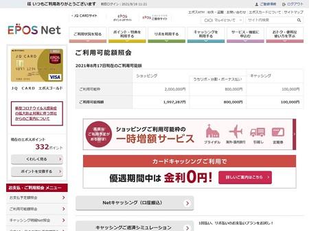 JQ CARD エポスゴールド増枠-2