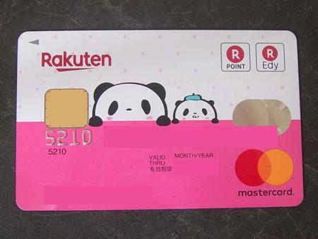 楽天PINKカードmastercard お買いものパンダデザイン