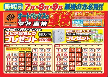 車検カレンダー